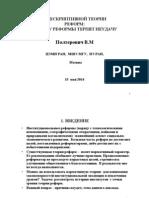 Polterovich Presentation 2014-05
