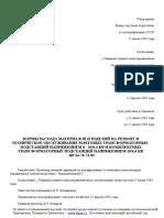 normy rashoda materialov i izdelij na remont-