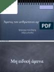 Άμυνες-Βιολογία Γενικής Γ΄Λυκείου