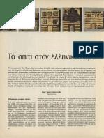 Το Σπίτι Στον Ελληνικό Χώρο