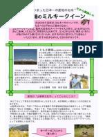 ともさ農場お米チラシ(20091112)