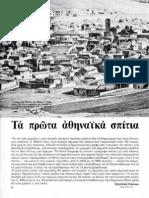 Τα πρώτα αθηναϊκά σπίτια 1832-1860