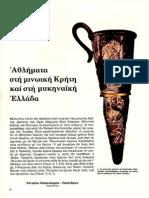 Αθλήματα στη μινωική Κρήτη & στη μυκηναϊκή Ελλάδα