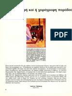 Η αντιγραφή & η χειρόγραφη παράδοση των αρχαίων κειμένων