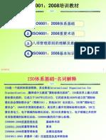 ISO9001:2008培训教材