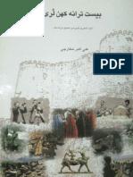 Kurdi Folk