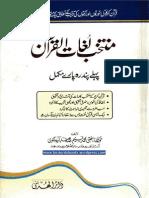Muntakhab Lughaat Ul Quran Vol 1