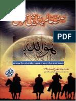 Safha E Aalam Par Tariikhi Nuqoosh