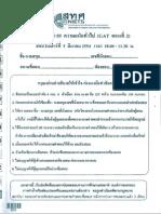 Thai GAT 2 2011