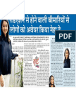 "Neha created awareness on Radiation Hazards under ""Mumbai ki shaan"" - Navbharat Times"