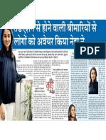 "Neha created awareness on Radiation Hazards under ""Mumbai ki shaan"" - Navbharat Times"