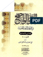 Al-Nahw Ul Wazeh