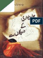 Chaar Dewaari K Dareechon Se.pdf