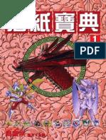 Origami Fighter Book