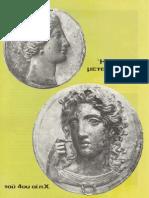 Η Ελληνική Μεταλλοτεχνία Του 4ου π.Χ.