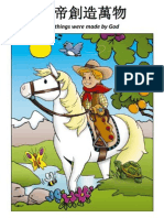 孩童的第一本聖經品格童書