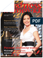 Business Women №5 (16) 2009