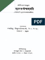 Vedanta.panchadasi.with.Kalyana.piyusa.vyakhya