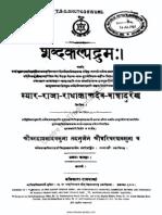 Shabdakalpadrama
