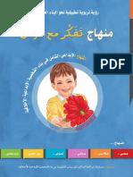 Annoos-Brochure2013-Web.pdf