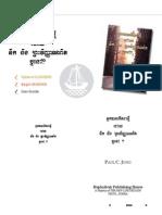 paulp_kh1[1]