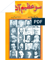 100 Azeem Aadmi (Hundred Great People) Translated by M. Aasim Butt