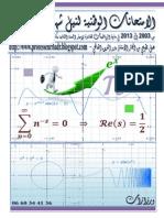 كتاب العلوم الرياضية - النسخة الجديدة
