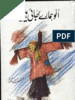 Ullu Hamare Bhai Hain by Mustansar Hussain Tarar