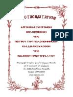 Anastasimatarion_deuteri_ekdosi