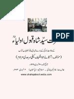 Hazrat Syed Shah Qabool Aulia (R.A)