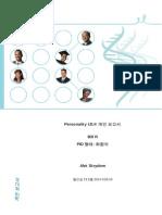 Pid 개인 보고서-bill R-19may2014_7598