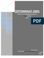 Mysql 5.0 Certification Study Guide Pdf