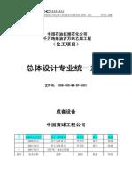 专业统一规定——成套设备(3版正式20090112)