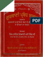 Gurbani Parbodh Sagar by Giani Mani Singh