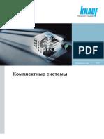 101 0004 Katalog Komplektnye Sistemy KNAUF v2 Prev