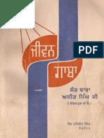 JeevanGaatha Baba Ajit Singh Ji NathalpurWale