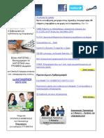 TaxCoach news 19.05.2014 - ΟΑΕΕ Ρυθμίστε τις ληξιπρόθεσμες οφειλές έως τέλη Μαΐου 2014