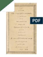 Samutrica latchanam