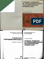 Dodkhudoeva_miniatures of Nizami Manuscripts
