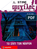1. Το Σπίτι των Νεκρών (Ανατριχίλες)