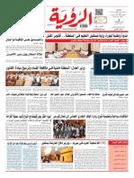 Alroya Newspaper 20-05-2014