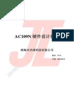 AC109N硬件设计指南 V1.0