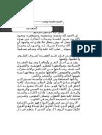 Ar Belief in Qadaa Wal Qadar Hamad