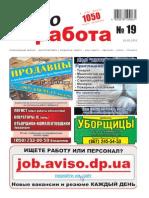 Aviso-rabota (DN) - 19 /154/