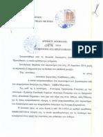 ΜονΠρωτΑθηνών 4831/2014