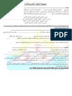 منهجية تحليل النص.docx