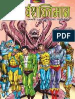 Pdf kolahal comics