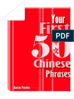 Your First 50 Chinese Phrases