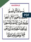 Surah Al Fatihah Aks
