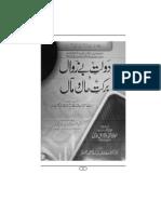 Daulate Be Zawaal PDF